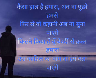 Hindi-Bewafa-Shayari-Images-31