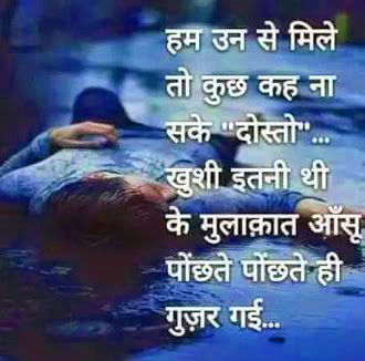 Hindi-Bewafa-Shayari-Images-33