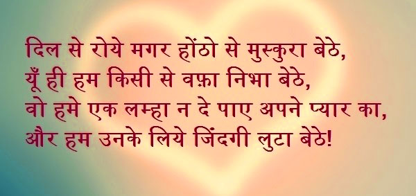 Hindi-Bewafa-Shayari-Images-34