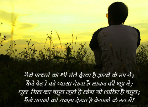 Hindi-Bewafa-Shayari-Images-35