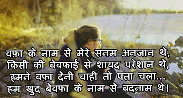 Hindi-Bewafa-Shayari-Images-36
