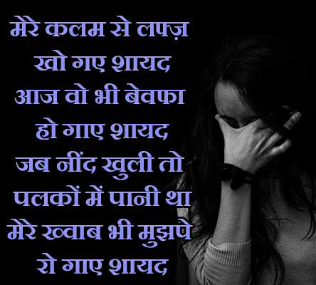 Hindi-Bewafa-Shayari-Images-38
