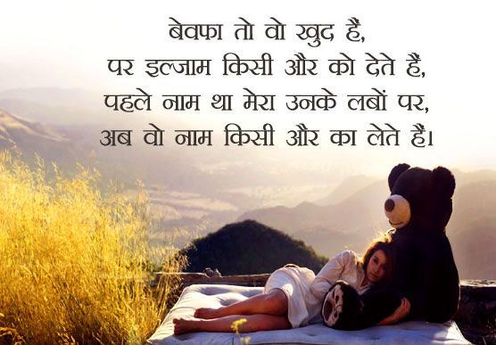 Hindi-Bewafa-Shayari-Images-40