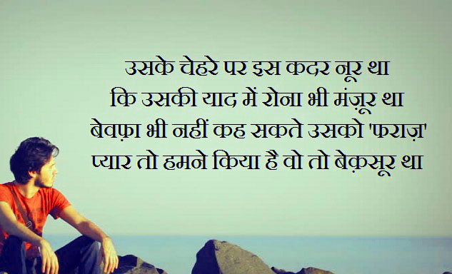 Hindi-Bewafa-Shayari-Images-42