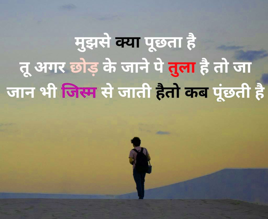 Hindi-Bewafa-Shayari-Images-43