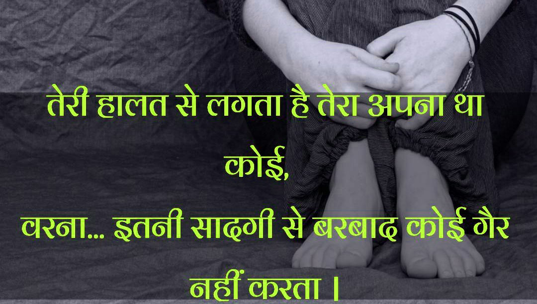 Hindi-Bewafa-Shayari-Images-45