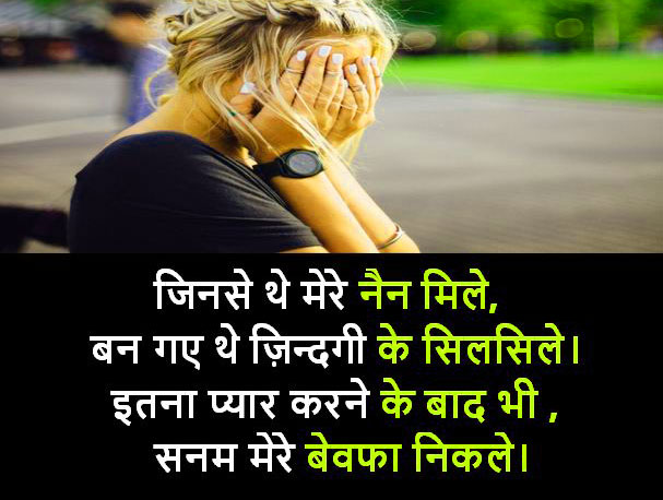 Hindi-Bewafa-Shayari-Images-47