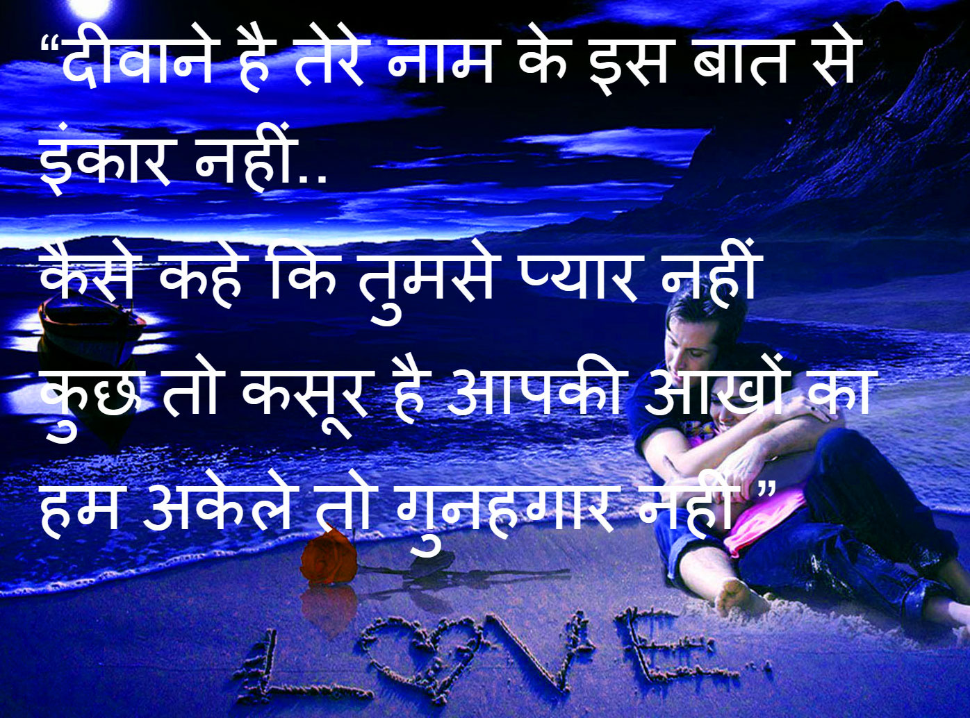 Hindi-Bewafa-Shayari-Images-48