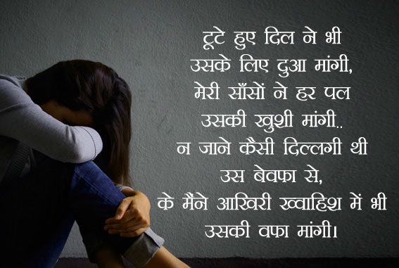Hindi-Bewafa-Shayari-Images-49