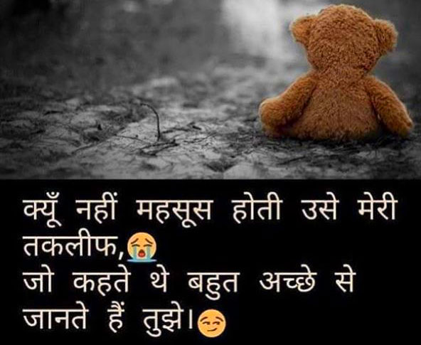 Hindi-Bewafa-Shayari-Images-50