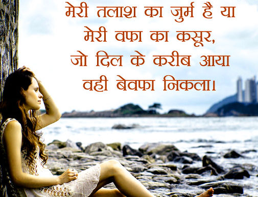 Hindi-Bewafa-Shayari-Images-52