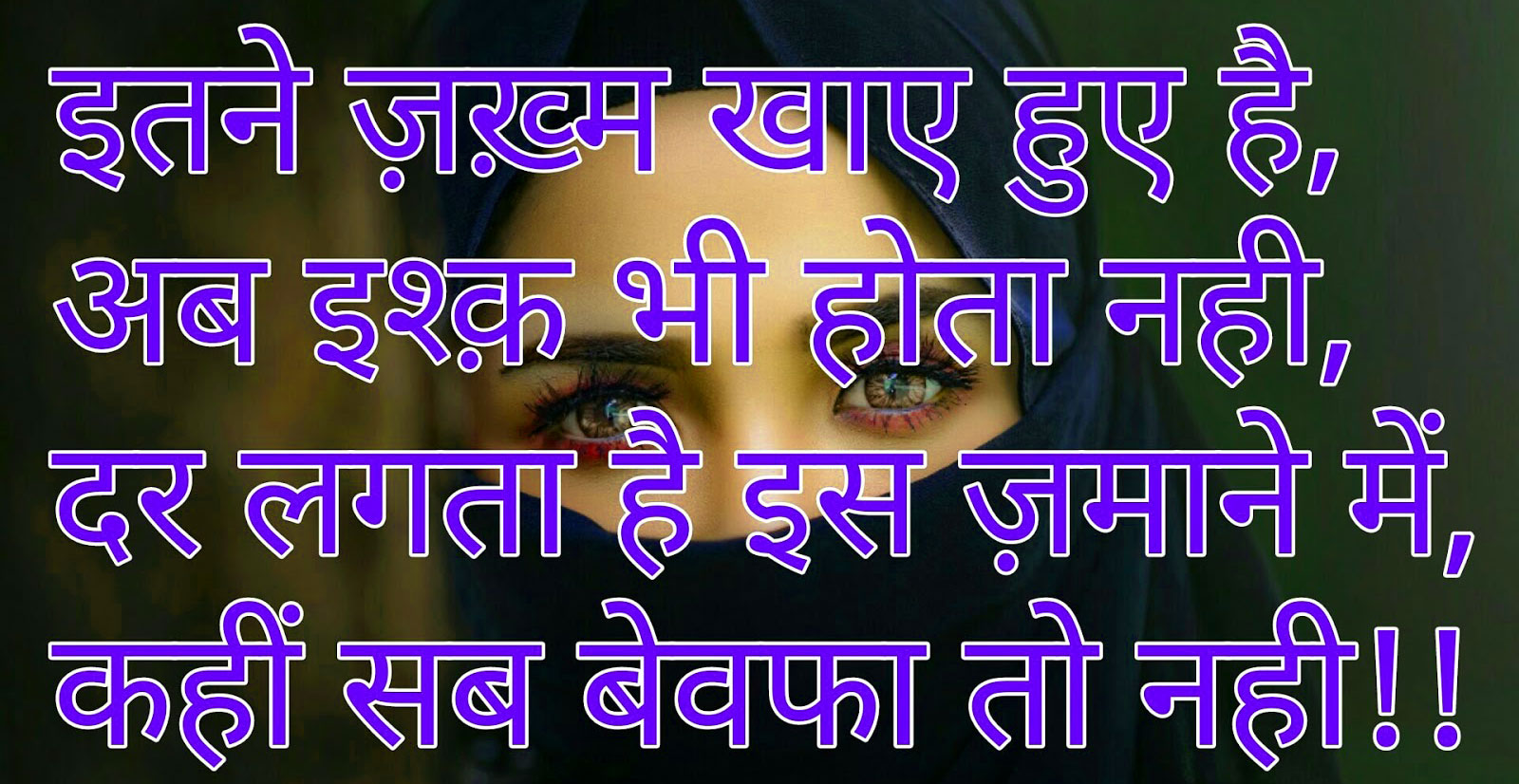 Hindi-Bewafa-Shayari-Images-54