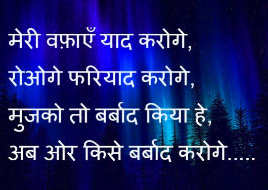 Hindi-Bewafa-Shayari-Images-56