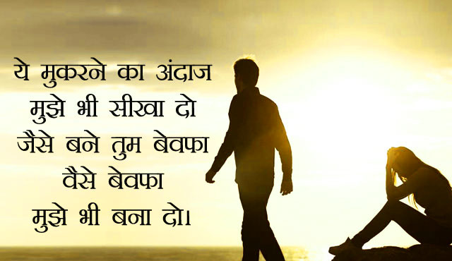 Hindi-Bewafa-Shayari-Images-57
