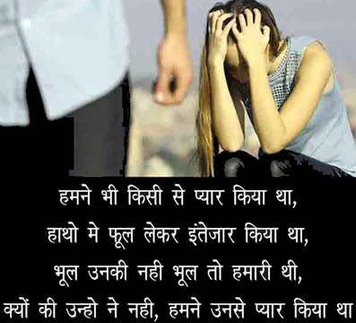 Hindi-Bewafa-Shayari-Images-58
