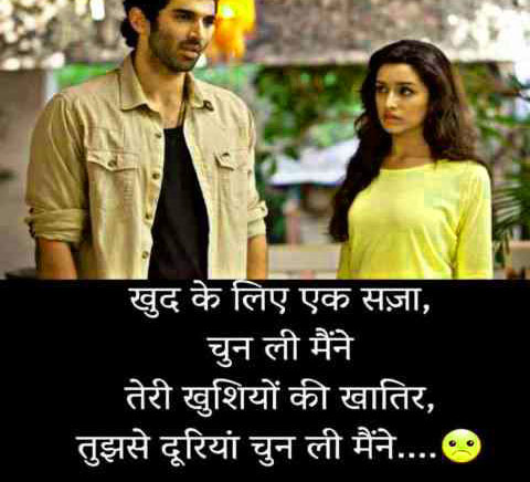 Hindi-Bewafa-Shayari-Images-59