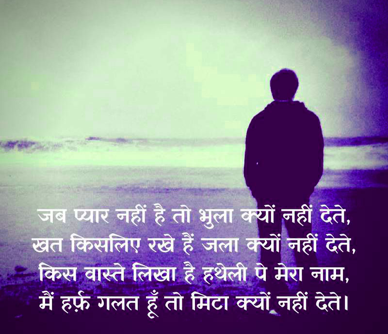 Hindi-Bewafa-Shayari-Images-6