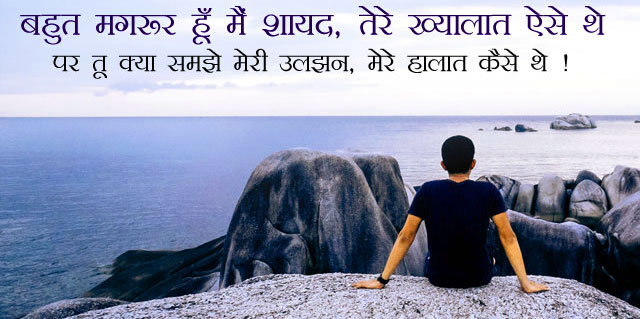Hindi-Bewafa-Shayari-Images-61