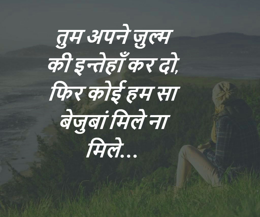 Hindi-Bewafa-Shayari-Images-63
