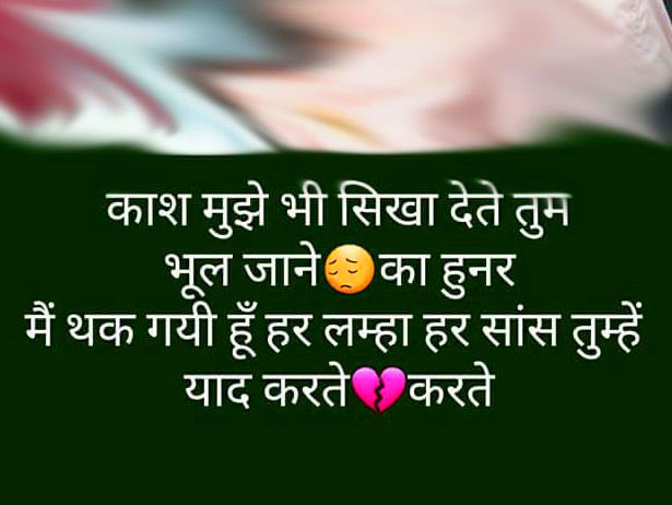Hindi-Bewafa-Shayari-Images-65