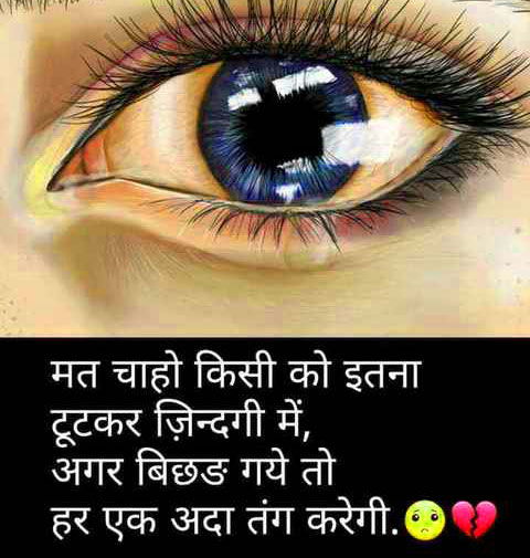 Hindi-Bewafa-Shayari-Images-66