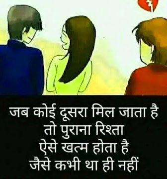 Hindi-Bewafa-Shayari-Images-69