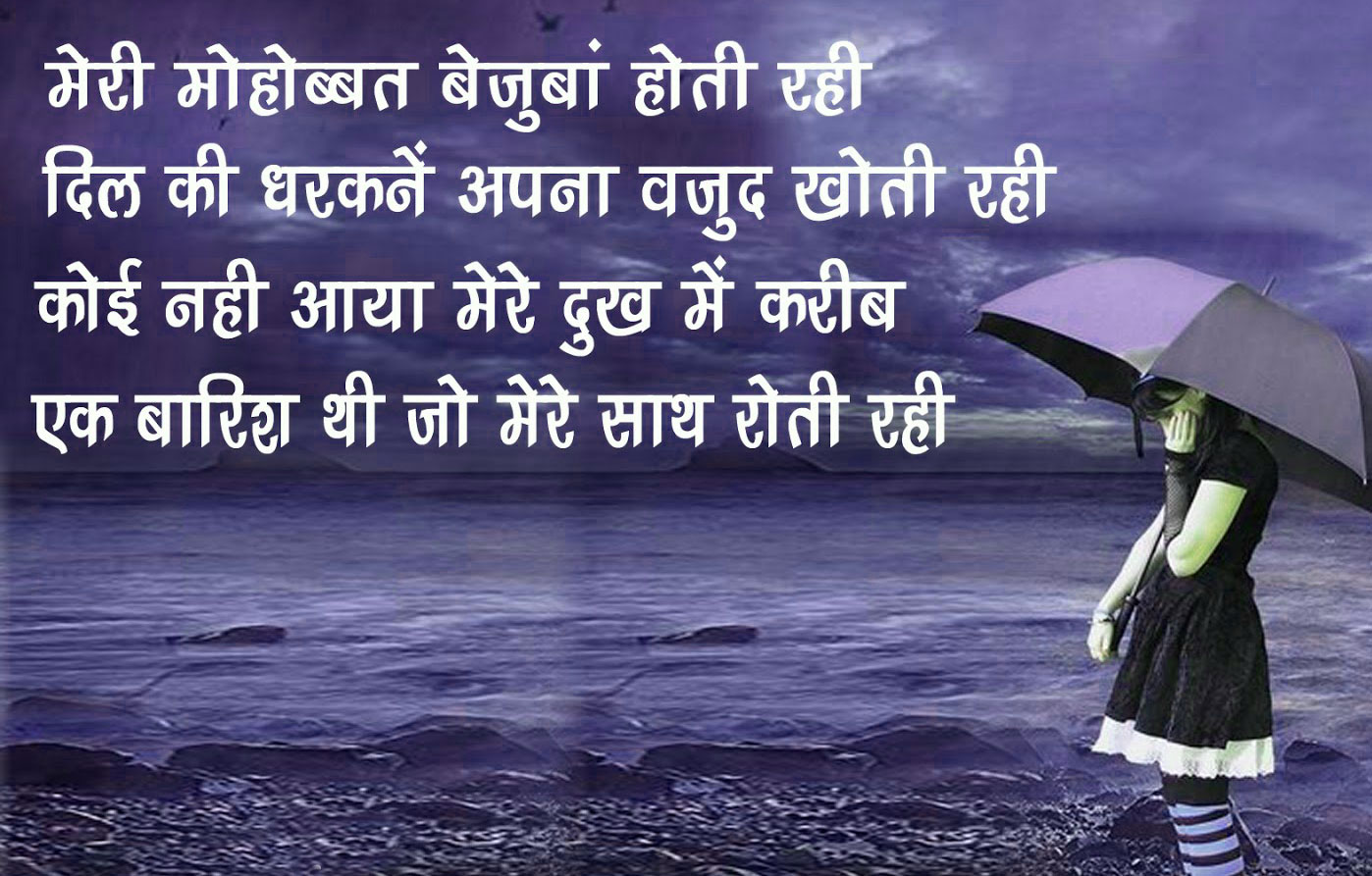 Hindi-Bewafa-Shayari-Images-74