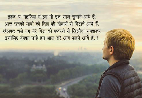 Hindi-Bewafa-Shayari-Images-75