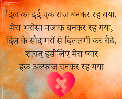 Hindi-Bewafa-Shayari-Images-77