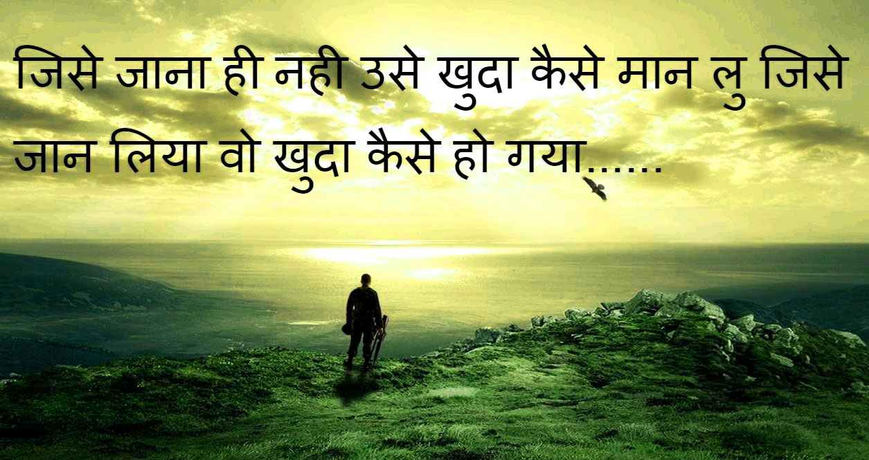 Hindi-Bewafa-Shayari-Images-78