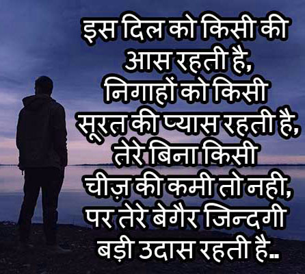 Hindi-Bewafa-Shayari-Images-81