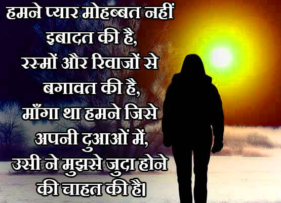 Hindi-Bewafa-Shayari-Images-82
