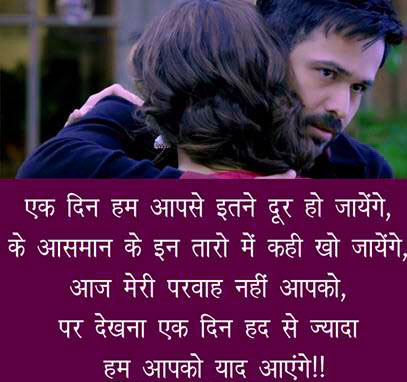 Hindi-Bewafa-Shayari-Images-84