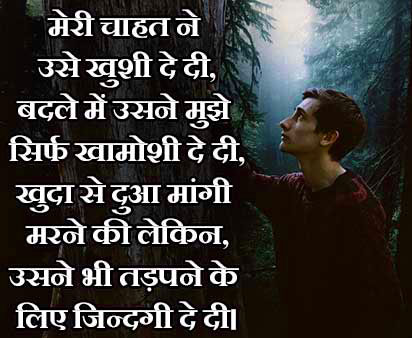 Hindi-Bewafa-Shayari-Images-85