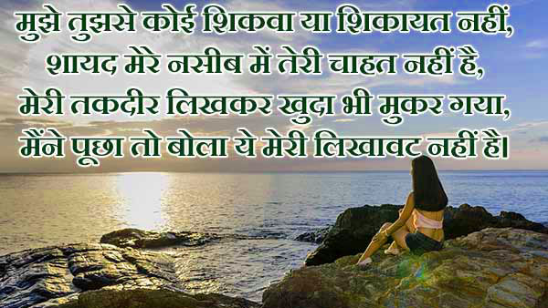 Hindi-Bewafa-Shayari-Images-88