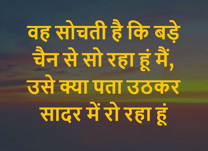 Hindi-Bewafa-Shayari-Images-9