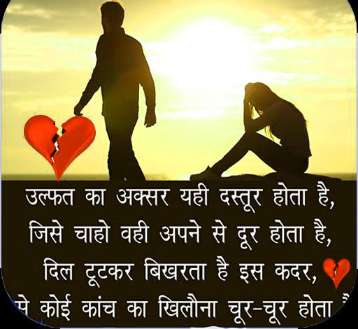 Hindi-Bewafa-Shayari-Images-93