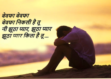 Hindi-Bewafa-Shayari-Images-97