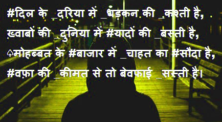 Hindi-Bewafa-Shayari-Images-99