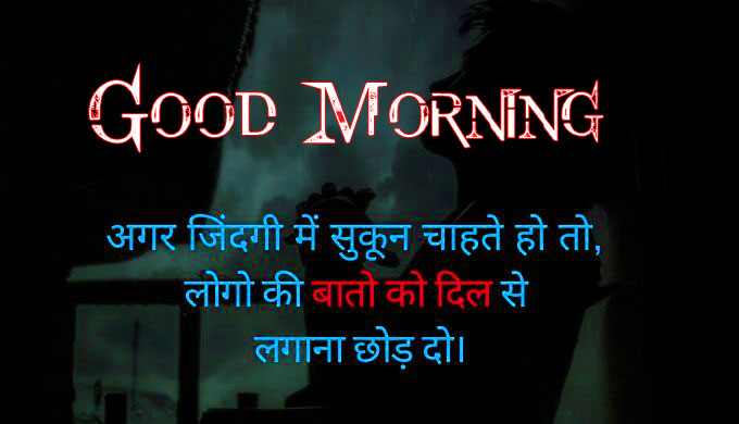 Best Hindi Suvuchar Good Morning Images Wallpaper Free Download