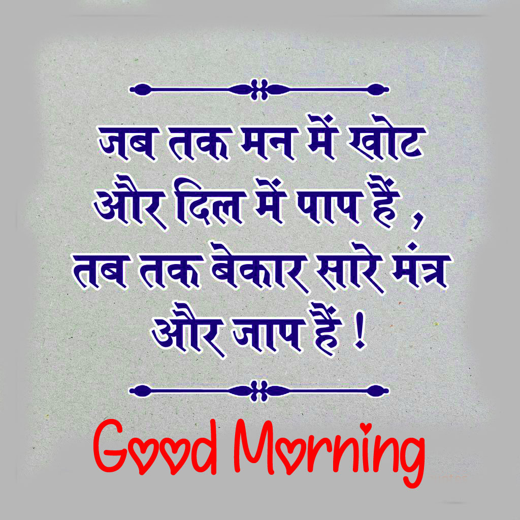Best Hindi Suvuchar Good Morning Images Wallpaper for Facebook