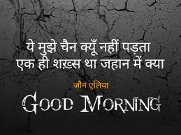 Best Hindi Suvuchar Good Morning Images Pics Download