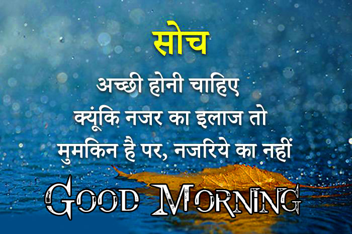 Best Hindi Suvuchar Good Morning Images Wallpaper HD For Friend