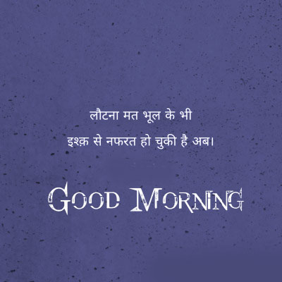 Best Hindi Suvuchar Good Morning Images Pics Download Free
