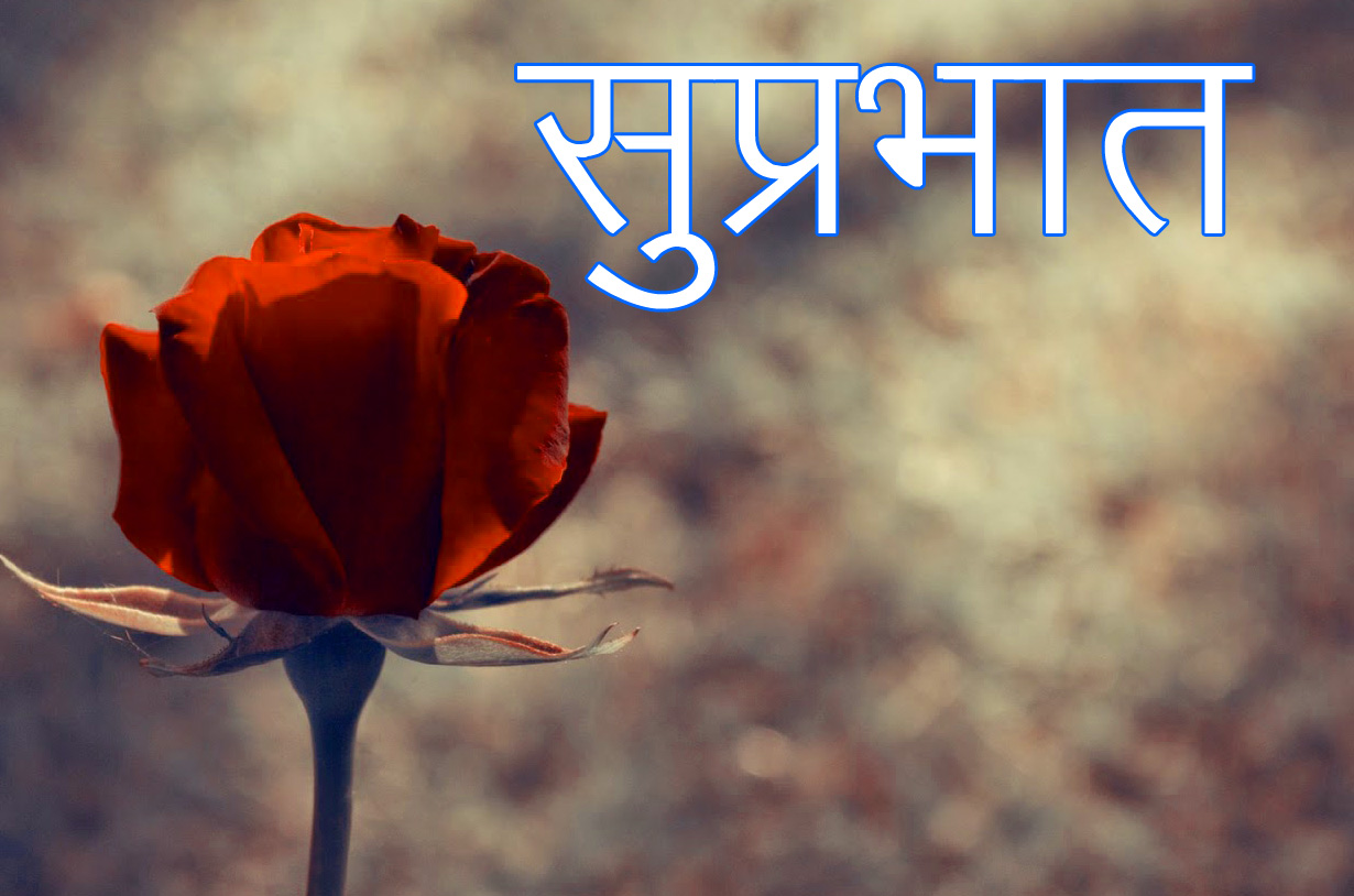 Latest-Suprabhat-Images-In-Hindi-12
