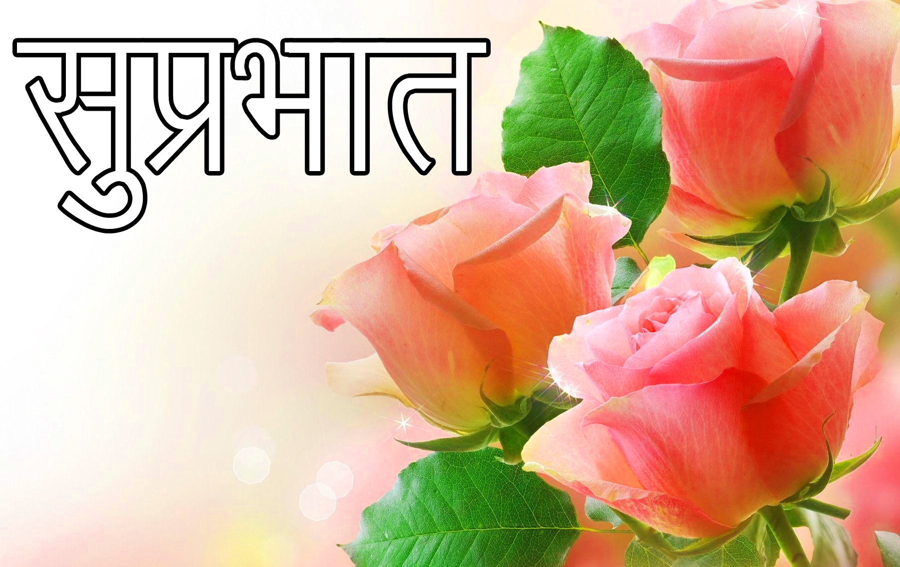 Latest-Suprabhat-Images-In-Hindi-13