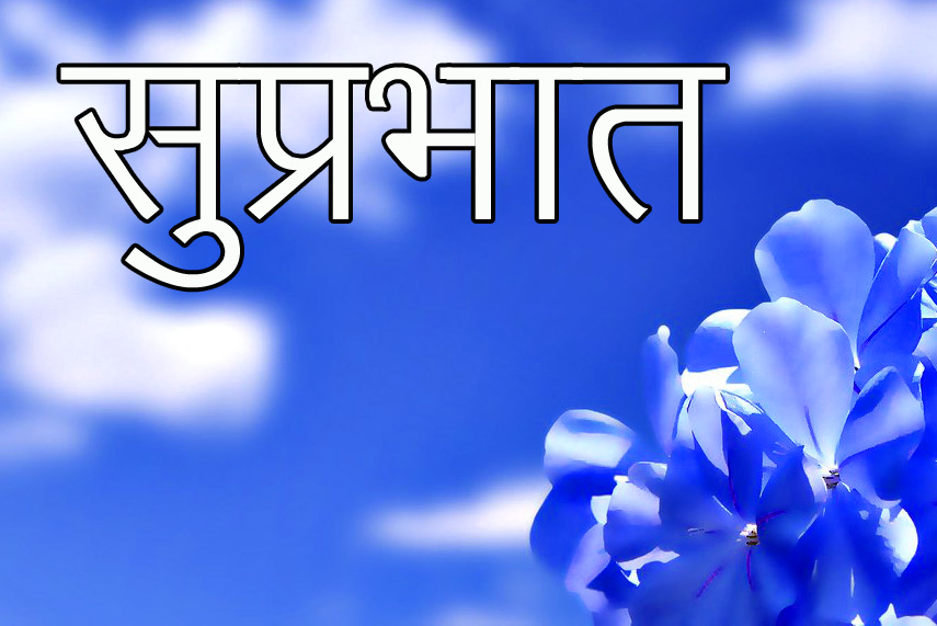 Latest-Suprabhat-Images-In-Hindi-21