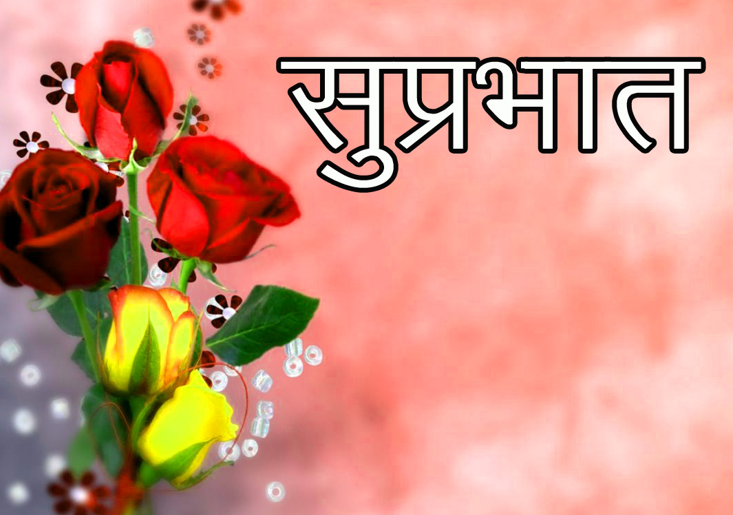 Latest-Suprabhat-Images-In-Hindi-5