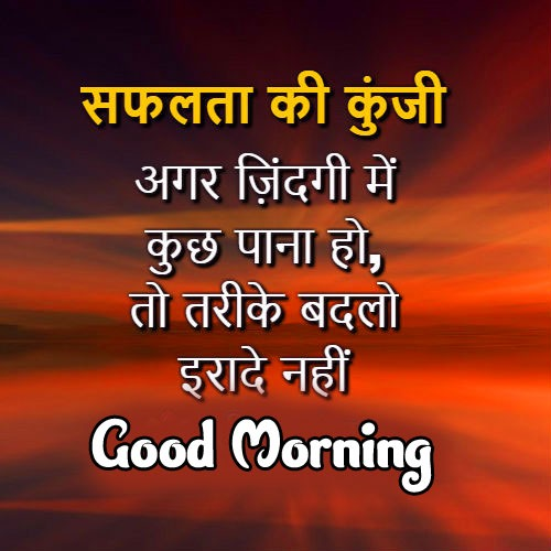 suvichar quotes good morning images