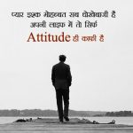 Attitude Status Images HD In Hindi